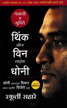 Think And Win Like Dhoni ( Marathi )