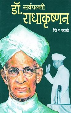 Dr. Sarvapalli Radhakrushnan