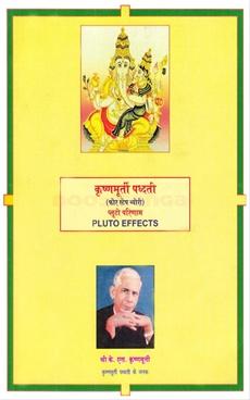 Krushnamoorty Padhatti