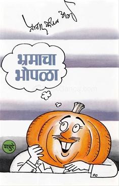 Bhramacha Bhopala