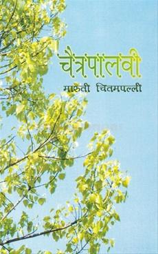 Chaitrapalvi