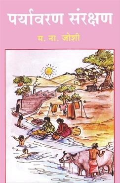 Paryavaran Sanrakshan