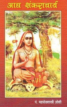 Adya Shankaracharya