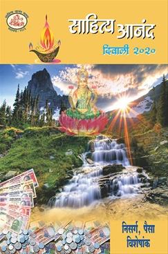 Sahitya Anand Diwali 2020