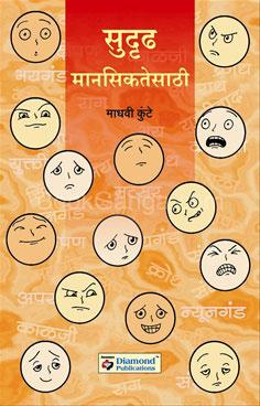 Sudrudh Manasiktesathi