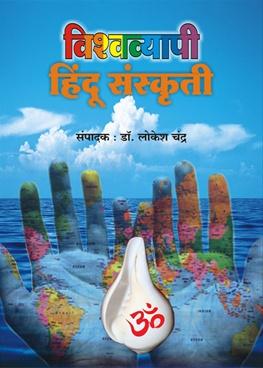 Vishwavyapi Hindu Sanskruti