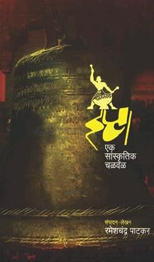 Ipta Ek Sanskrutik Chalval