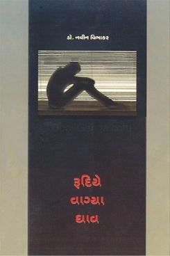 Rudiye Vagya Ghav