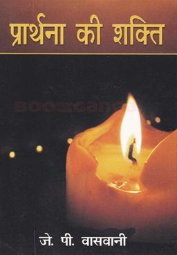 Prarthana Ki Shakti