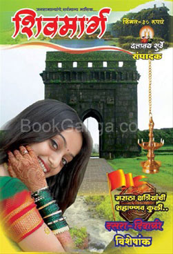 Shivamarg (2010)