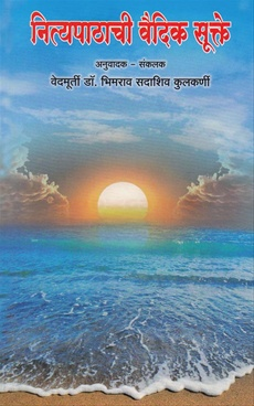 Nityapathachi Vaidik Sukte