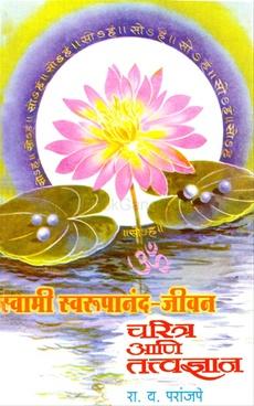 Jeevan Charitra Ani Tatvadnyan