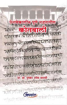Peshavekalin Pune Shaharatil Kotwali