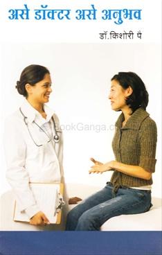 Ase Doctor Ase Anubhav