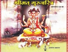 Shrimat Gurucharitra (Adhyay 23 Va)