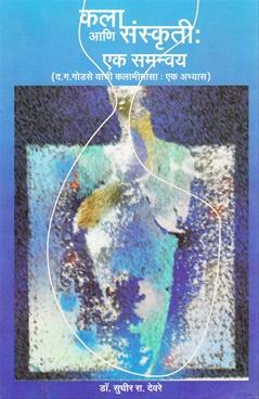 Kala Ani Sanskruti : Ek Samanvay