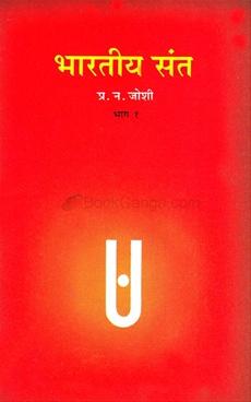 Bharatiya Sant 1