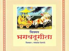 Chitramay Bhagwadgita