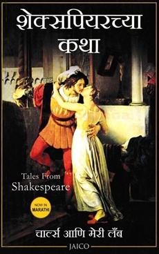 Shakespearchya Katha