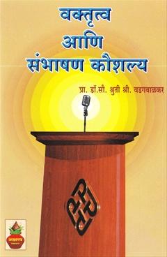 Vaktrutva Ani Sambhashan Kaushalya