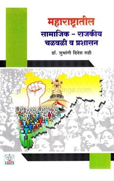 Maharashtratil Samajik - Rajakiy Chalavali V prashasan