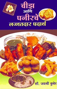 Chiz Ani Panirache Lajjatdar Padarth