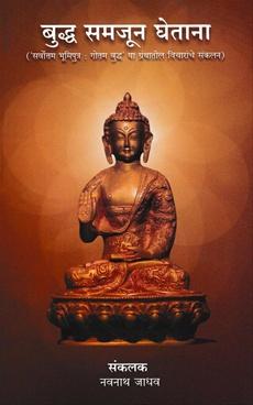 Buddha Samjun Ghetana
