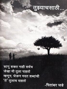 Tujhyachsathi
