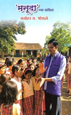 Manudachya Kavita