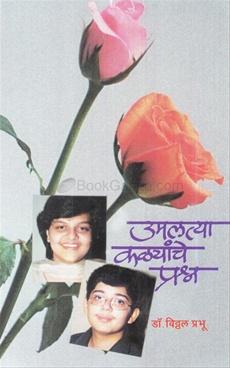 Umaltya Kalayanche Prashna