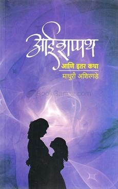 Aaishappath Ani Itar Katha