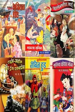 Bha. Ra. Bhagwat Yanchya 6 Pustakancha Sancha