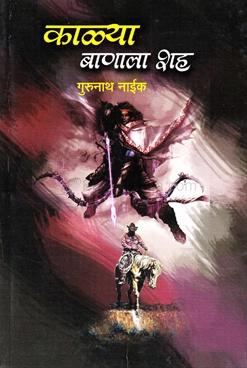 Kalya Banala Shah