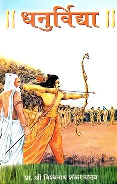 Dhanurvidya