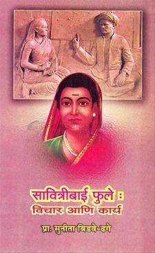 Savitribai Fule : Vichar Ani Karya