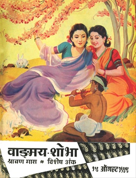 Vangmay Shobha (August - September - October 1955)