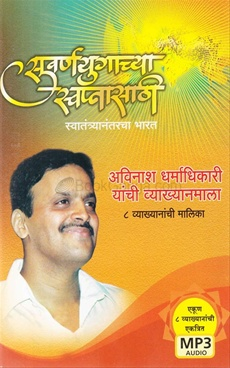Suvarnyugachya Swapnasathi (MP3) CD