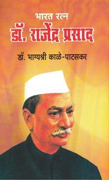 Bharat Ratna Dr. Rajendra Prasad