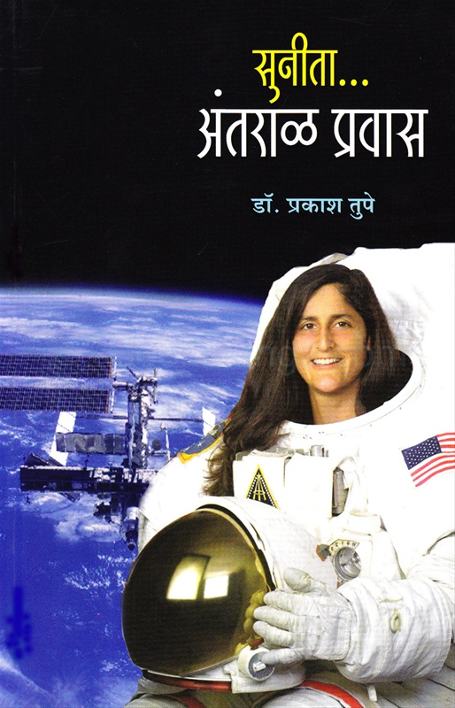 सुनीता... अंतराळ प्रवास