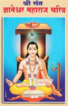 Shri Sant Dnyaneshwar Maharaj Charitra