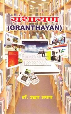 Granthayan