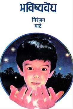 Bhavishyavedh
