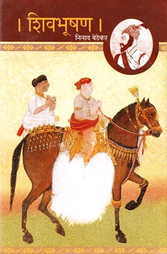 Shivbhushan
