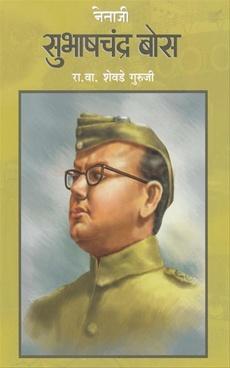 Netaji Subhashchandra Bose