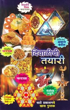 Diwalichi Tayari