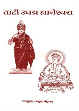 Tati Ughada Dnyaneshwara