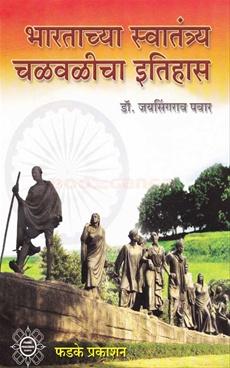 Bharatachaya Swatantrya Chalvalicha Itihaas (MPSC)