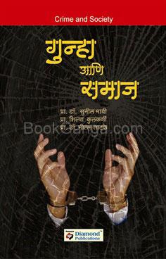 Gunha Ani Samaj