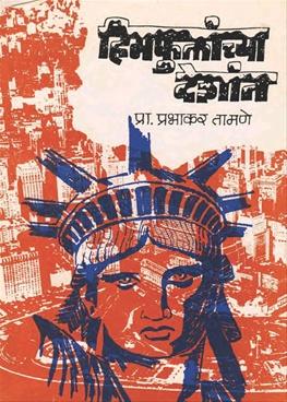 Himphulanchya Deshat