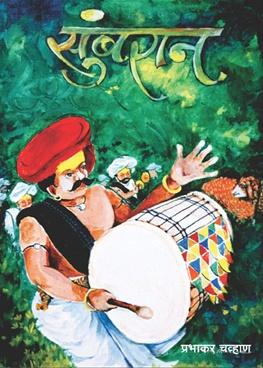सुंबरान